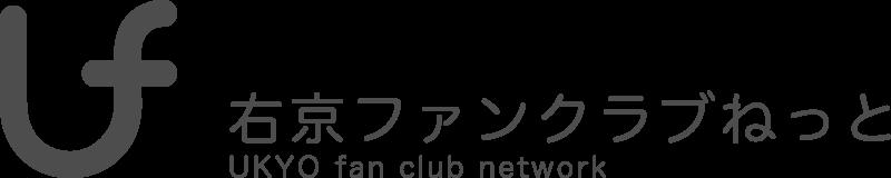 右京ファンクラブねっと